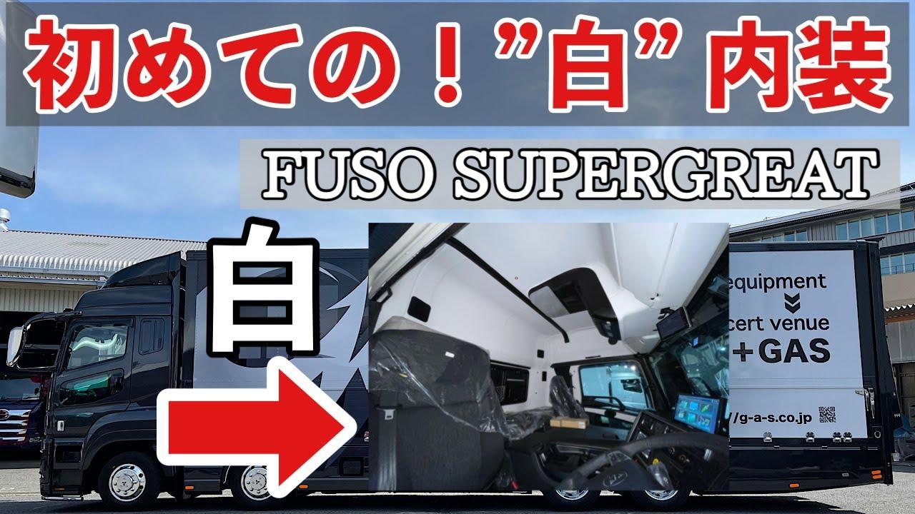 大型トラック 最強の白内装! 新型スーパーグレートとは思えない! セノプロ