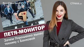 Петя-монитор. Зачем Порошенко вынес технику с Банковой | ЯсноПонятно #172 by Олеся Медведева