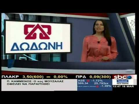 BUSINESS NEWS: 'Ομιλος ΜΥΤΙΛΗΝΑΙΟΣ, Δωδώνη, ΜcCann Athens, ΕΟΤ, Melissa ΚΙΚΙΖΑΣ