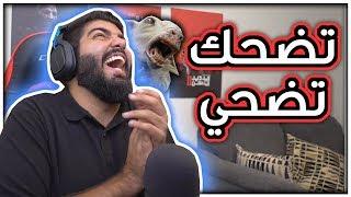 تضحك تضحي #8 : العيد اديشن 2 !!