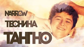 Тангно филми нави Суғдсинамо | Narrow new tajik film | Теснина новый таджикский фильм