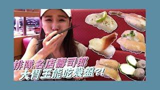 排隊名店壽司郎!大胃王挑戰60分鐘吃出盤子山?!【Yahoo TV 特盛吃貨艾嘉】