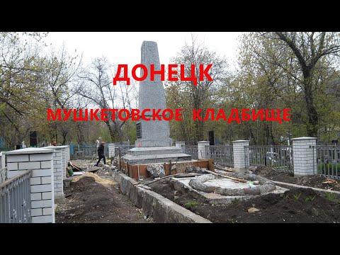 Донецкое кладбище #