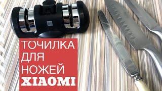 Точилка для ножей  Xiaomi HuoHou обзор