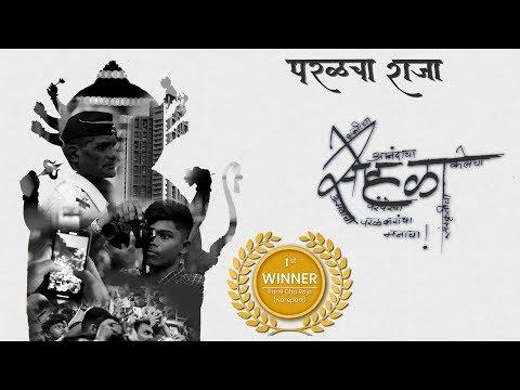 Parel cha raja (Narepark) Aagaman Sohala...