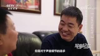 《军事纪实》 20200107 战场声音魔幻师| CCTV军事
