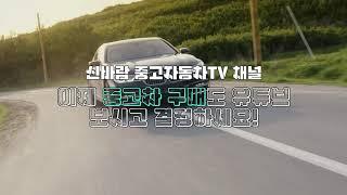 [신바람 오늘의 소식] 신바람 중고차TV 구독하시고 좋…