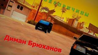 Без причины Диман Брюханов