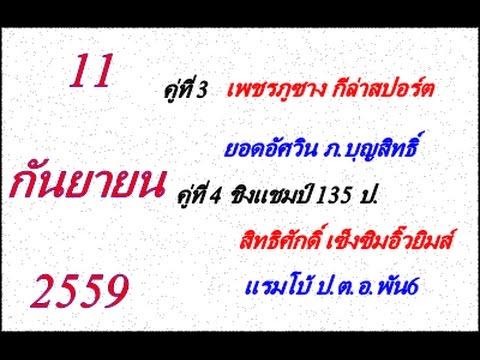 วิจารณ์มวยไทย 7 สี อาทิตย์ที่ 11 กันยายน 2559 (คู่ที่ 3,4)