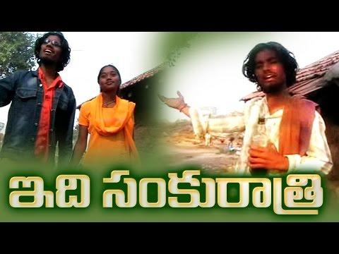 Telangana Folk Songs - Janapadalu - Edhi Ssnkuratri -  Comedy Video Songs