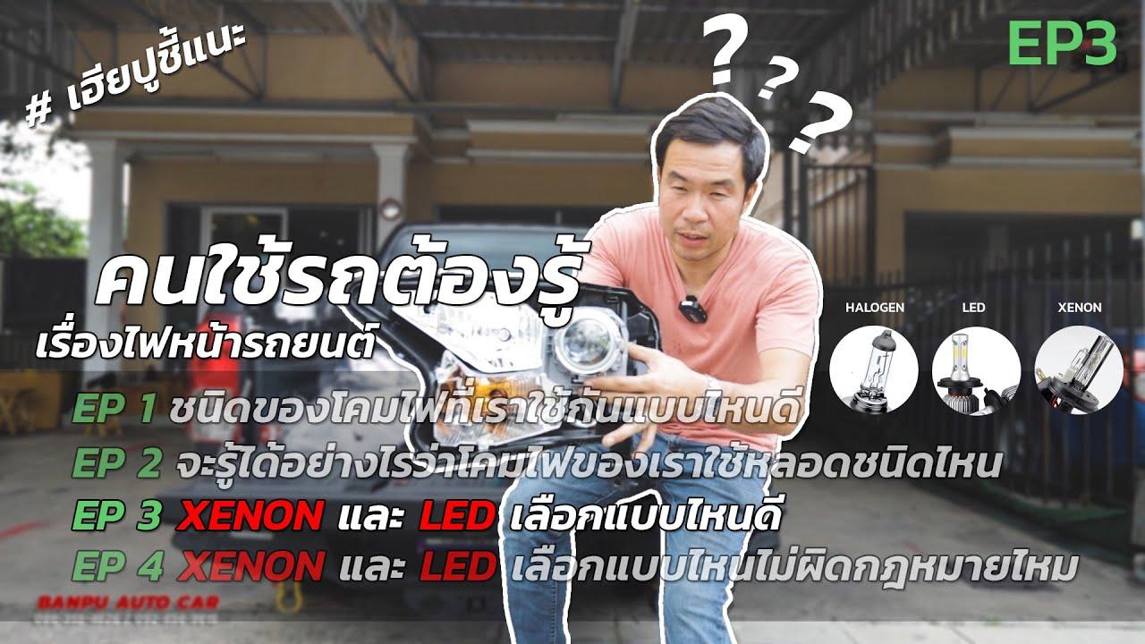 #เอียปูชี้แนะ XENON และ LED เลือกแบบไหนดี EP3