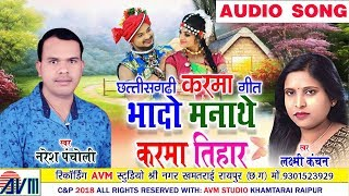 Naresh Pancholi | Laxmi Kanchan | Cg Karma Geet | Bhado Manthe Karma Tihar | Chhattisgarhi Song 2018