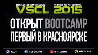 VSC BootCamp в Красноярске