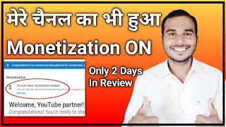 Mere Channel Ka Bhi Monetization Hua Enable |