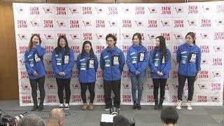 スキー・スノボの五輪代表に平野選手ら12人