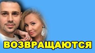 ВОЗВРАЩАЮТСЯ, ДОМ 2 НОВОСТИ ЭФИР 3 ФЕВРАЛЯ, ondom2.com