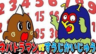 動く絵本 【ネバトラマンvsすうじかいじゅう】こども向け知育動画 Educational book number monster