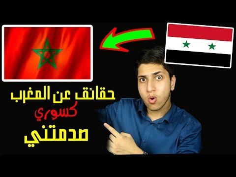 معلومات عن المغرب ستسمعها اول مرة في حياتك!! راح تنصدم منه !!