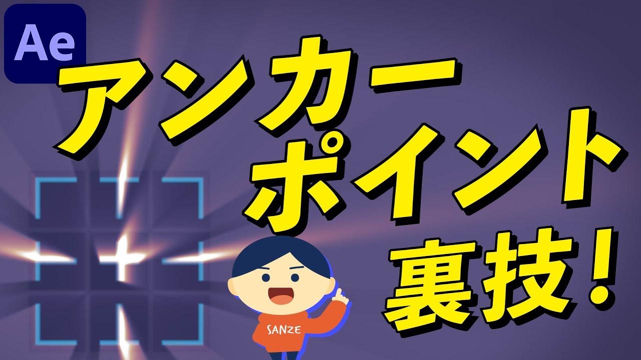 【096】アンカーポイントツールの小技!!サンゼは絶対つかう!
