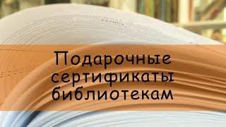 Подарочные сертификаты библиотекам