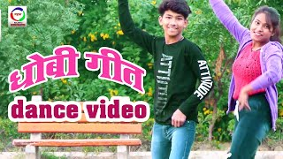 suraj shubham || new song dhobi geet || dance video 2021 parveen kdp muskan