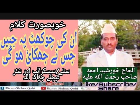 un ke chokhat pe jabi jes ne by Alhaj khursheed ahmed part02