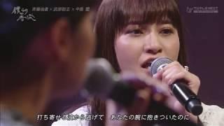 斉藤由貴・武部聡志・中島 愛 AXIA~かなしいことり~ 中島愛 検索動画 15