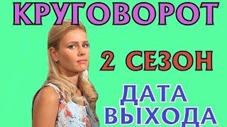 Сериал Круговорот 2 сезон (21 серия) Дата Выхода, анонс, премьера, трейлер