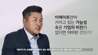 이에이트(주) 회사소개영상