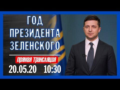 Год президентства Зеленского