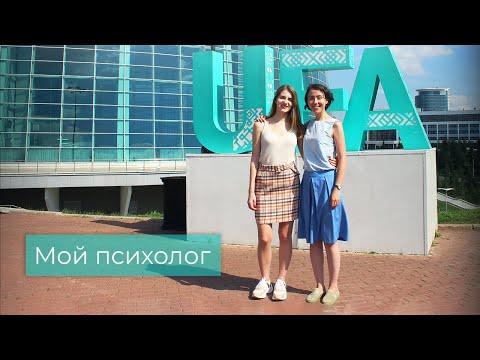 Мой психолог Анастасия Мареева #1