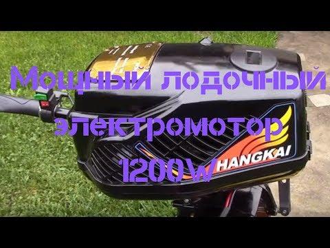 Первичный обзор мощного лодочного электромотора Hangkai 5 (1200w) на 48V