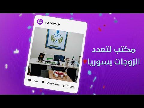افتتاح مكتب لجمعية تعدد الزوجات في إعزاز - Follow Up