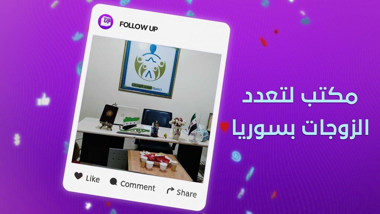 افتتاح مكتب لجمعية تعدد الزوجات في إعزاز - Follow Up  - 18:54-2021 / 10 / 18