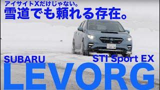 アイサイトXだけじゃない、安全性能。雪上でも走りに妥協なし!? スバル レヴォーグ STI Sport EX 【雪上試乗/再アップ】SUBARU LEVORG Sport EX