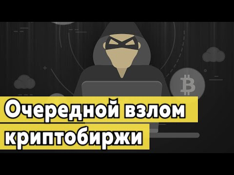 Очередной взлом криптобиржи и приложение для кошельков Ledger