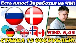 СТАВКА 15000 РУБЛЕЙ РОССИЯ ДАНИЯ КАЗАХСТАН ГЕРМАНИЯ БЕЛАРУСЬ ВЕЛИКОБРИТАНИЯ ПРОГНОЗ ХОККЕЙ