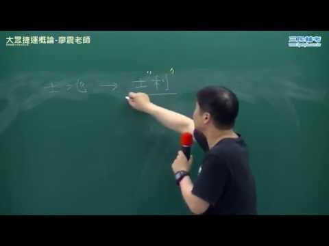 【行動補習網】《捷運》大眾捷運概論 - 廖震老師