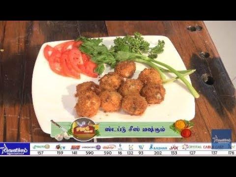 ஏழாம் சுவை - ஸ்டப்டு சீஸ் மஷ்ரும் / Stuffed Cheese Mushroom | VelichamTv Entertainment