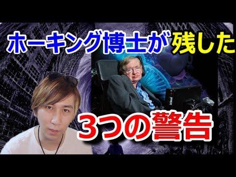 """""""ホーキング博士"""" (KizasiRanking)"""
