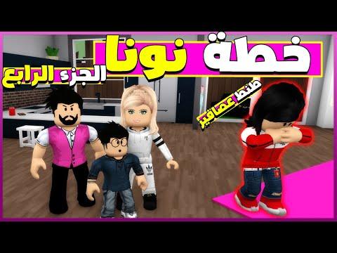 فيلم روبلوكس : خطة نونا لطرد طنط عصير ( بابا اتجوز على ماما ) ؟!! 🔥🔥
