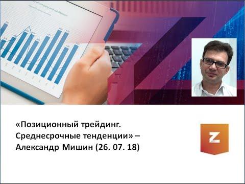 Позиционный трейдинг  Среднесрочные тенденции. Александр Мишин (26.07.18)