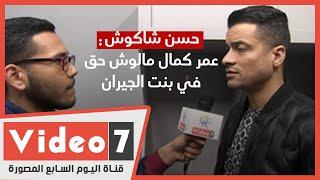 حسن شاكوش: عمر كمال مش هياخد فلوس من بنت الجيران