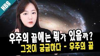 우주의 끝에는 무엇이 있을까? 광활한 우주공간의 미스테리★한나TV