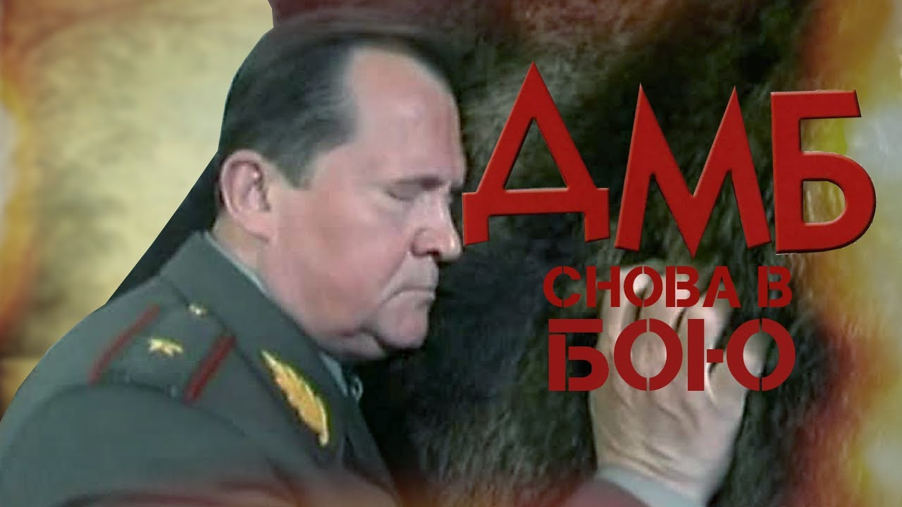ДМБ-005: Снова в бою (2001) фильм. Комедия