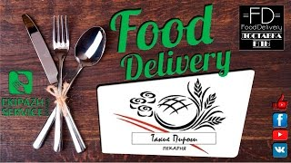 Обзор доставки еды Такие Пироги [Food Delivery](, 2016-02-12T21:21:12.000Z)