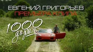 Жека - 1000 Дорог