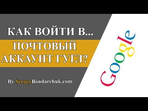 Как войти в почту гугл