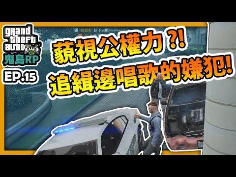 【RHung】GTARP 藐視公權力!?追緝邊唱歌的嫌犯|鬼島RP-EP15✨