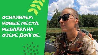 Осваиваем новые места Рыбалка с лодки на озере Долгое Браславские озера